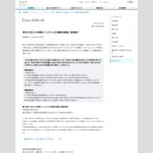 東京23区の大規模オフィスビル市場動向調査〈速報版〉