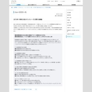 2016年 東京23区オフィスニーズに関する調査