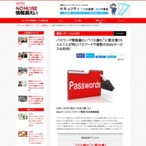 Webサービス×パスワード管理 利用実態調査