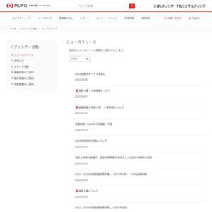 2014(平成26)年度 新入社員意識調査アンケート
