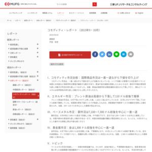 コモディティ・レポート (2013年9・10月)