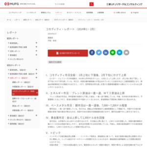 コモディティ・レポート (2014年1・2月)