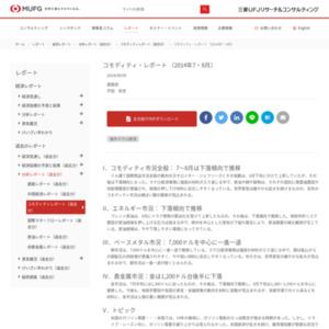 コモディティ・レポート (2014年7・8月)