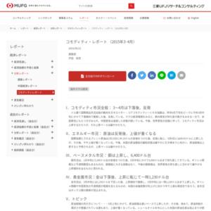 コモディティ・レポート (2015年3・4月)