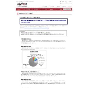 電子書籍に関するアンケート調査(第5回)