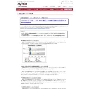 定額制音楽配信サービスに関するアンケート調査(第2回)