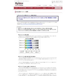 マイボイスコム ポテトチップス(5)