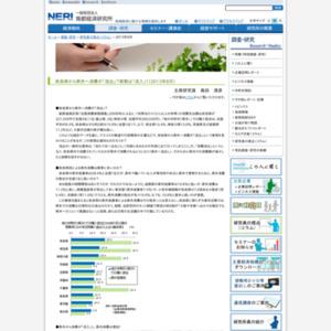 奈良県から県外へ消費が「流出」?実態は「流入」!
