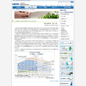 人口推計から未来を予測する(2013年12月)