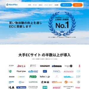 EC売上トップ50、サイト内検索におけるユーザビリティ改善機能の導入実態調査