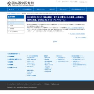 総合調査 東日本大震災からの復興への取組の現状と課題