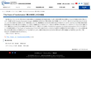 「The Power of Transformaiton (電力の変革)」の日本語版
