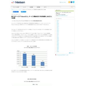 新ジオサービス「Yahoo!ロコ」、サービス開始初月で利用者数1,800万人を記録