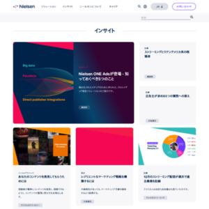 ニールセン トータルオーディエンスレポート データ編 2016年第3四半期版