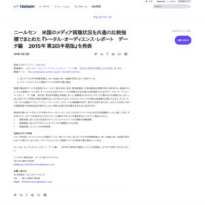 トータル・オーディエンス・レポート データ編  2015年 第3四半期版