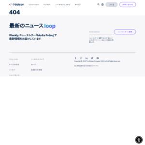 ニールセン CMOレポート 創刊第一号