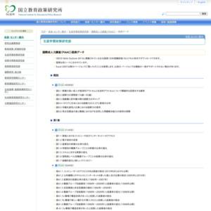 国際成人力調査(PIAAC)日本語図表データ