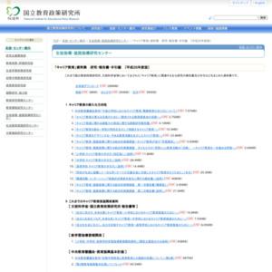 「キャリア教育」資料集 研究・報告書・手引編 〔平成26年度版〕