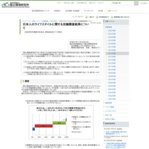 日本人のライフスタイルに関する世論調査