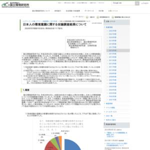 日本人の環境意識に関する世論調査