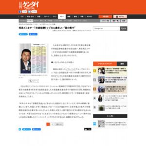"""格差どこまで…「役員報酬トップ30」凄まじい""""富の集中"""""""