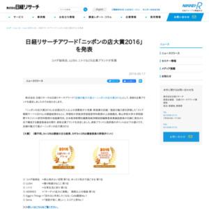 ニッポンの店大賞2016