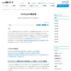 FinTechの現在地