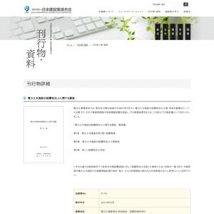 電力土木施設の耐震性向上に関する調査