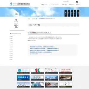受注実績調査(2013年8月分)
