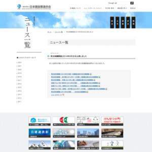 受注実績調査(2014年9月分)
