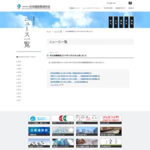 受注実績調査(2014年10月分)