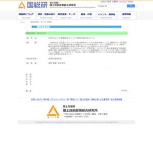 世界のコンテナ船動静及びコンテナ貨物流動分析(2013)