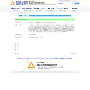 世界のコンテナ船動静及びコンテナ貨物流動分析(2014)