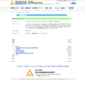 平成23年(2011年)東北地方太平洋沖地震による道路橋等の被害調査報告
