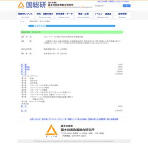 プローブデータに関する日米共同研究 評価報告書