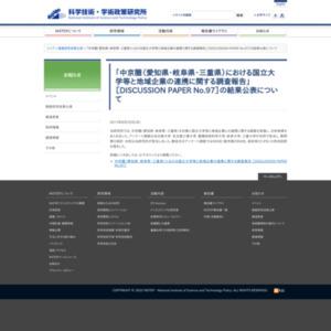中京圏(愛知県・岐阜県・三重県)における国立大学等と地域企業の連携に関する調査報告