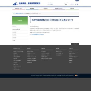 科学技術指標2014(HTML版)