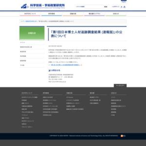 第1回日本博士人材追跡調査結果 (速報版)