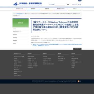 論文データベース(Web of Science)と科学研究費助成事業データベース(KAKEN)の連結による我が国の論文産出構造の分析