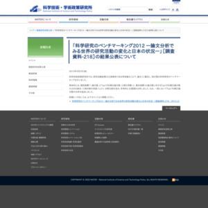 科学研究のベンチマーキング2012 ―論文分析でみる世界の研究活動の変化と日本の状況―