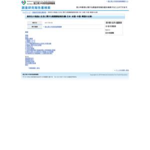高校生の勉強と生活に関する意識調査報告書-日本・米国・中国・韓国の比較-