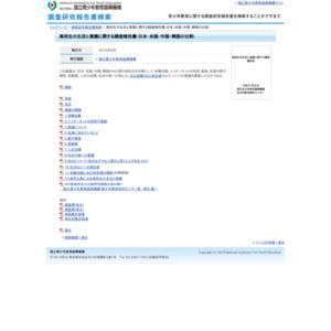 高校生の生活と意識に関する調査報告書-日本・米国・中国・韓国の比較-