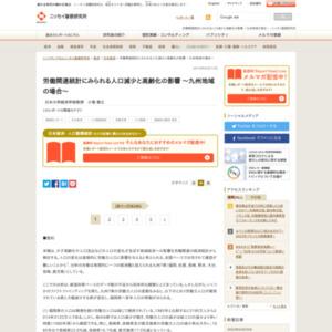 労働関連統計にみられる人口減少と高齢化の影響 ~九州地域の場合~