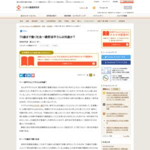 70歳まで働く社会~磯野波平さんは何歳か?