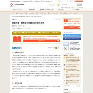 言葉の壁~標準語の功績と日本語の未来