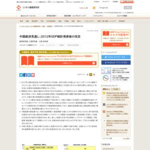 中国経済見通し:2012年GDP統計発表後の改定