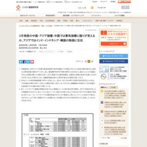 3月発表の中国・アジア指標:中国では景気指標に陰りが見えるか、アジアではインド・インドネシア・韓国の物価に注目