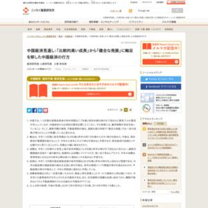 中国経済見通し:「比較的高い成長」から「健全な発展」に軸足を移した中国経済の行方
