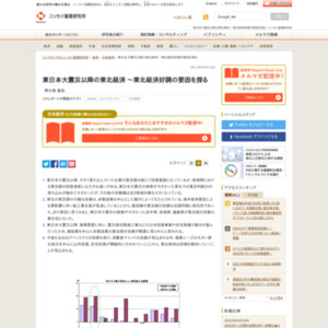 東日本大震災以降の東北経済 ~東北経済好調の要因を探る