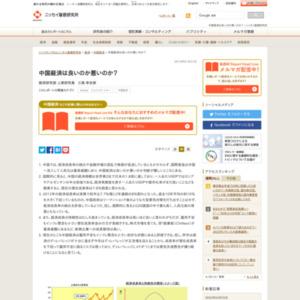 中国経済は良いのか悪いのか?
